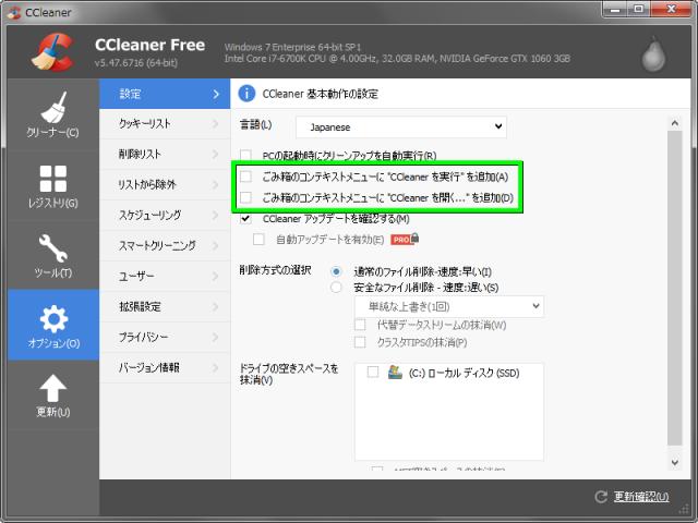 ccleaner-japanese-09-640x480