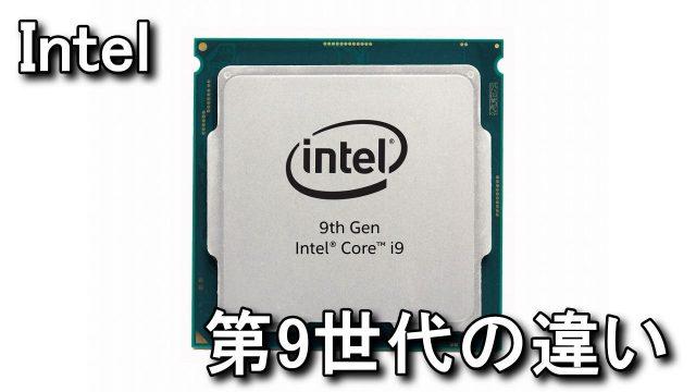 core-i9-9900k-vs-core-i7-8086k-640x360