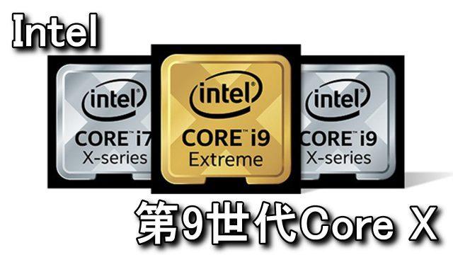 core-i9-9980xe-series-640x360