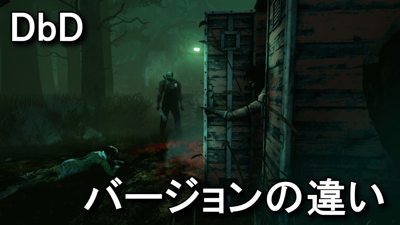dbd-dead-by-daylight-version-tigai