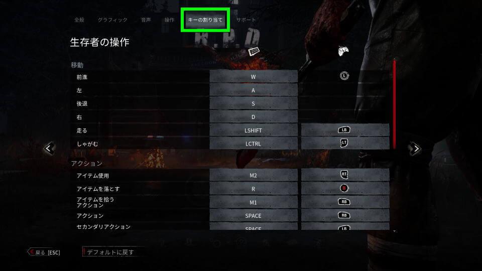 dbd-japanese-keyconfig-5