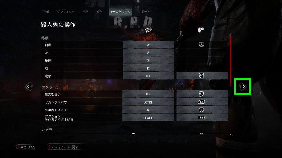 dbd-japanese-keyconfig-7