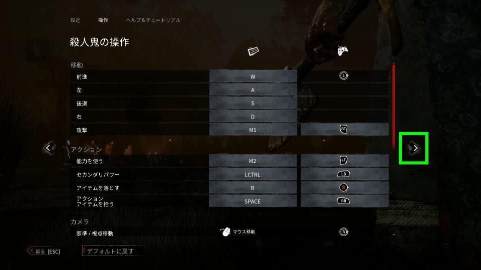 dbd-japanese-keyconfig-killer