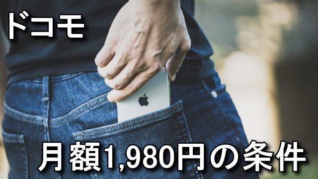 docomo-1980-yen-matome-640x360