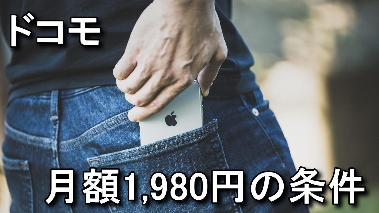 docomo-1980-yen-matome