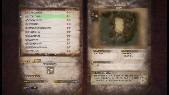 kulu-ya-ku-quest-640x360