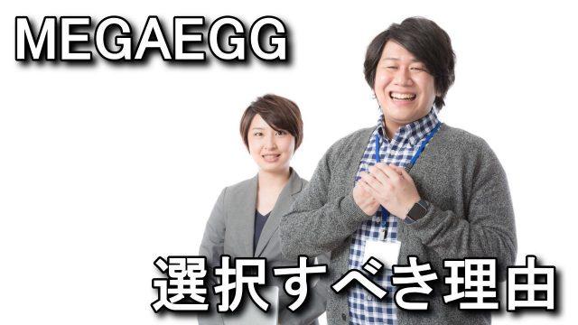 megaegg-osusume-640x360