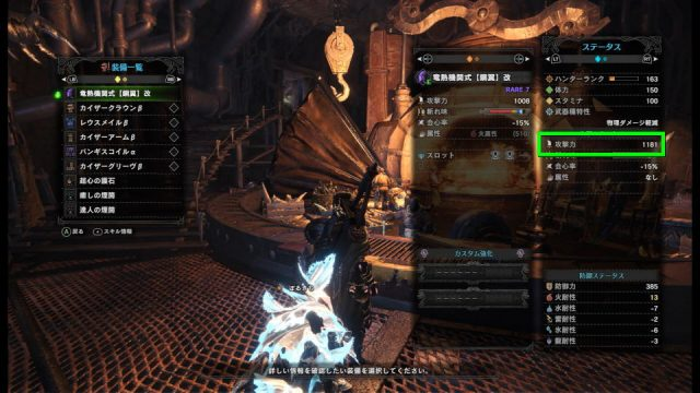 mhw-attack-power-01-640x360