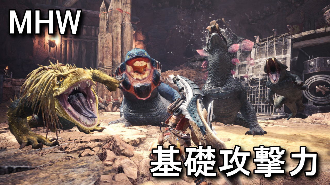 mhw-attack-power