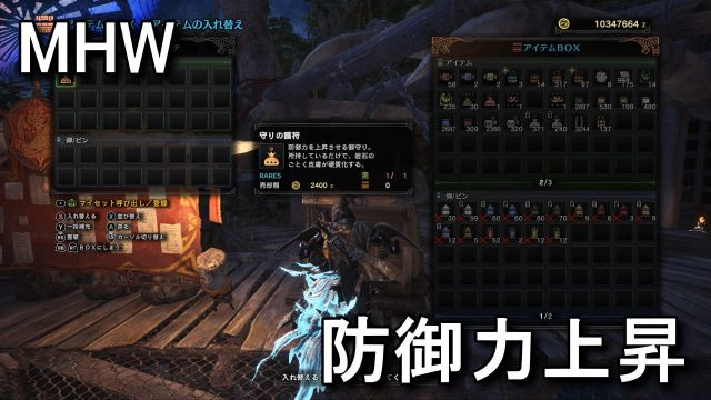 mhw-defence-power-1-640x360