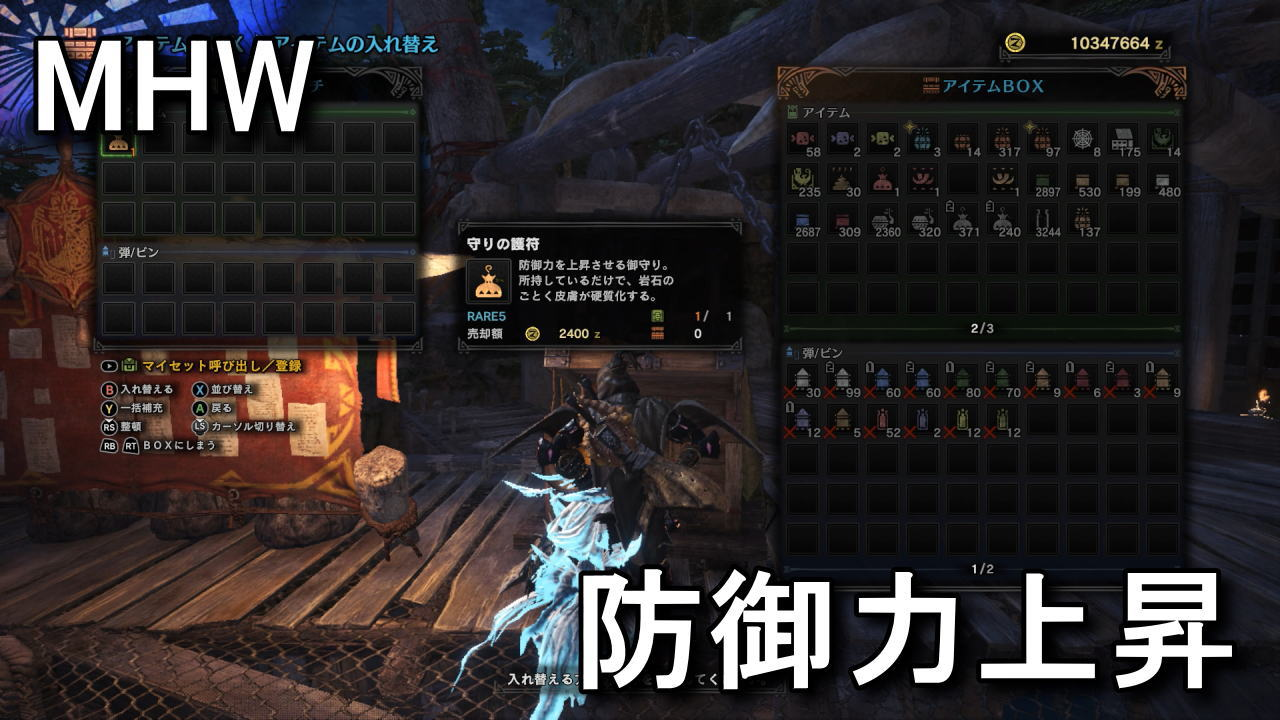 mhw-defence-power-1