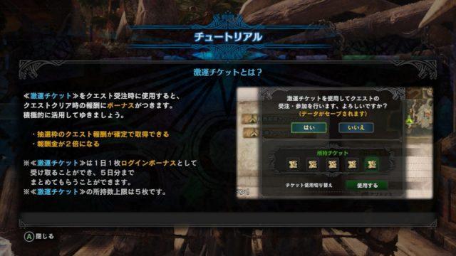 mhw-gekiun-ticket-guide-640x360