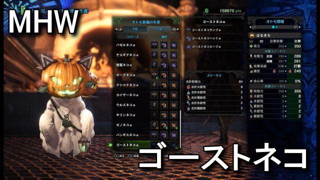 mhw-ghost-neko-640x360