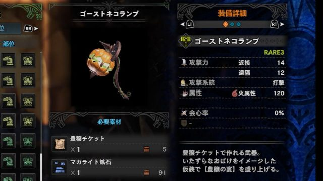 mhw-ghost-neko-lamp-2-640x360