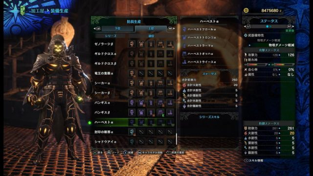 mhw-harvest-series-alpha-01-640x360