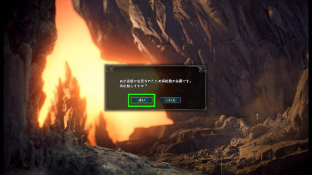 mhw-language-change-japanese-04-640x360