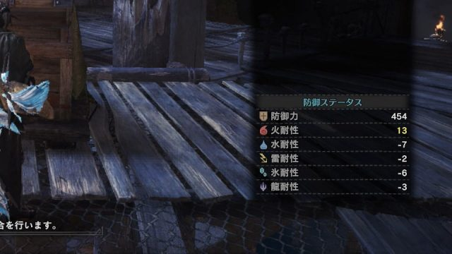 mhw-mamori-defense-upgrade-640x360