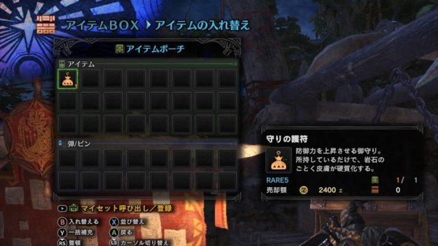 mhw-mamori-no-gofu-01-640x360