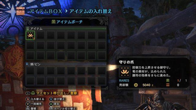 mhw-mamori-no-tume-01-640x360