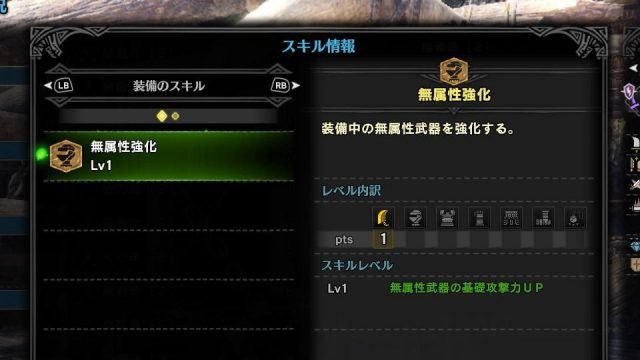 mhw-mugekidama-01-640x360