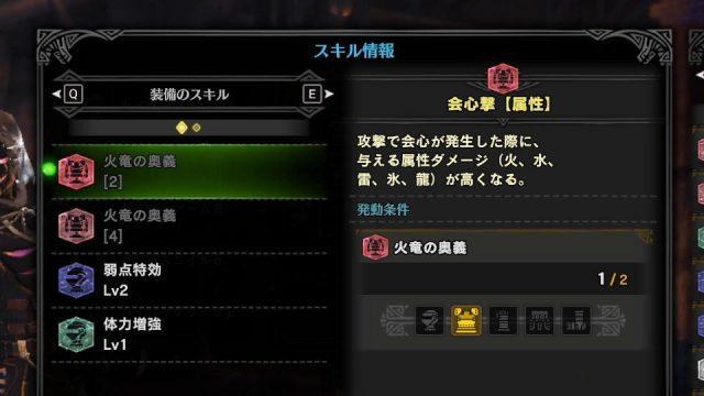 mhw-series-skill-01-640x360