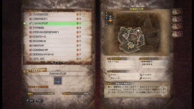mhw-yurayura-quest-640x360