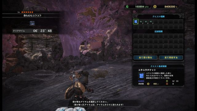 mhw-yurayura-ticket-640x360