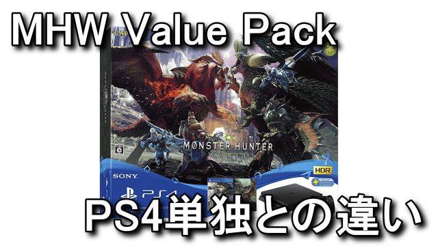 monster-hunter-world-value-pack-640x360