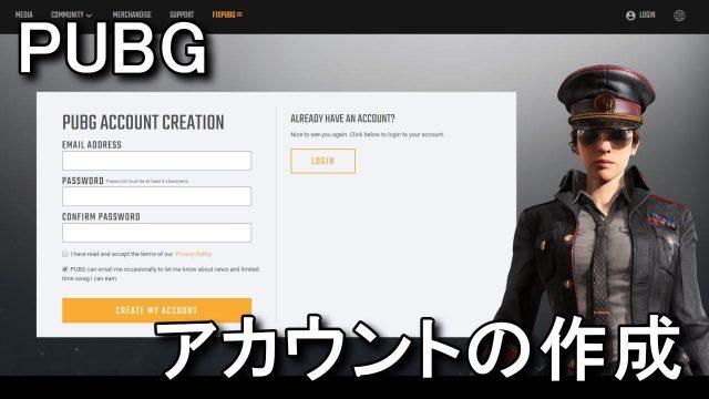 pubg-accounts-register-640x360
