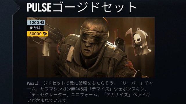 r6s-classic-halloween-bundles-pulse-640x360