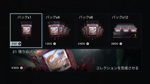 r6s-crimsonveil-collection-pack-02-640x360