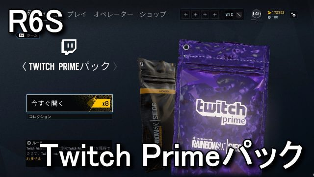 r6s-twitch-prime-pack-640x360