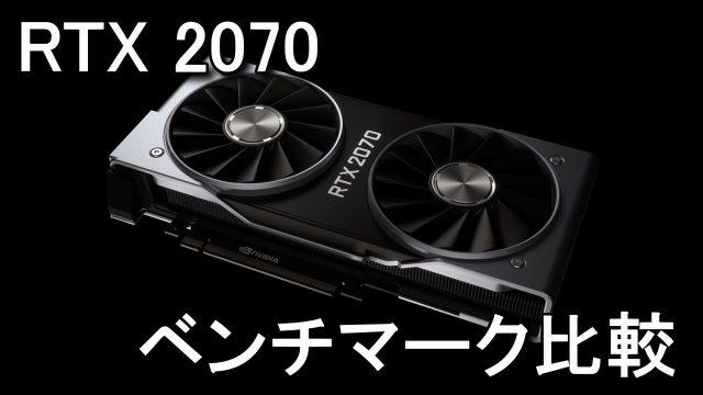 rtx-2070-benchmark-hikaku-640x360