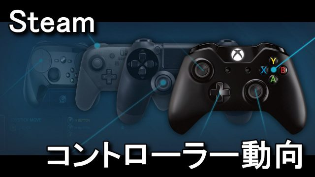 steam-controller-share-640x360