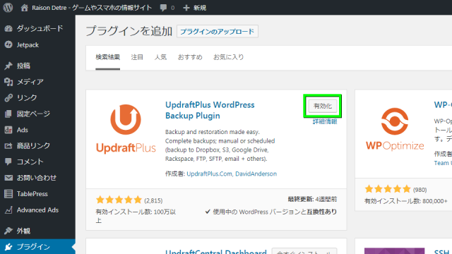 wordpress-updraftplus-backup-05-640x360