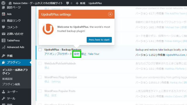 wordpress-updraftplus-backup-06-640x360