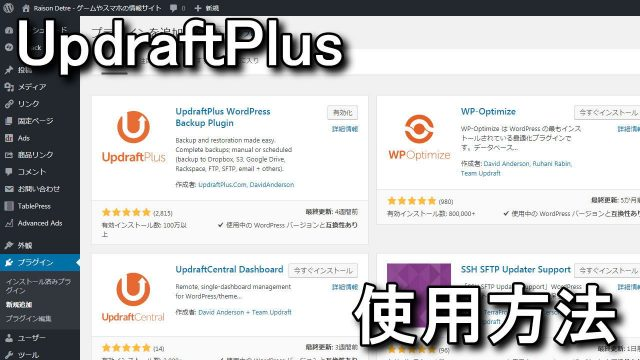 wordpress-updraftplus-backup-640x360