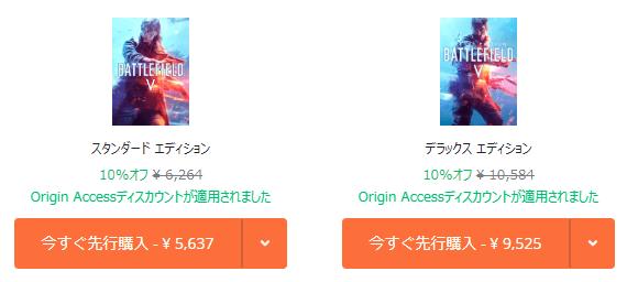 battlefield-v-price