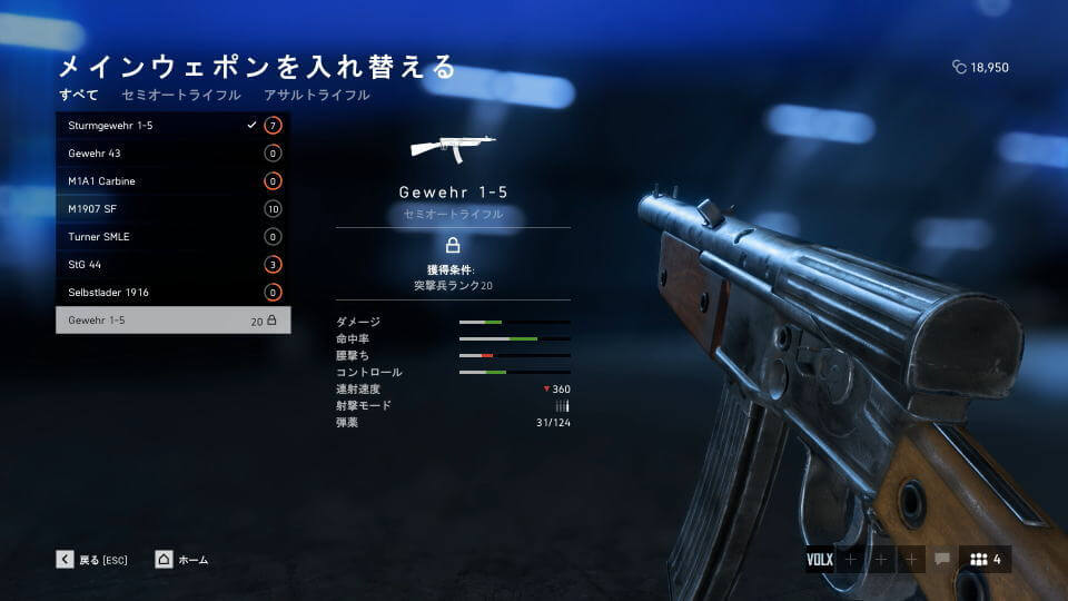 bfv-assault-weapon-gewehr-1-5
