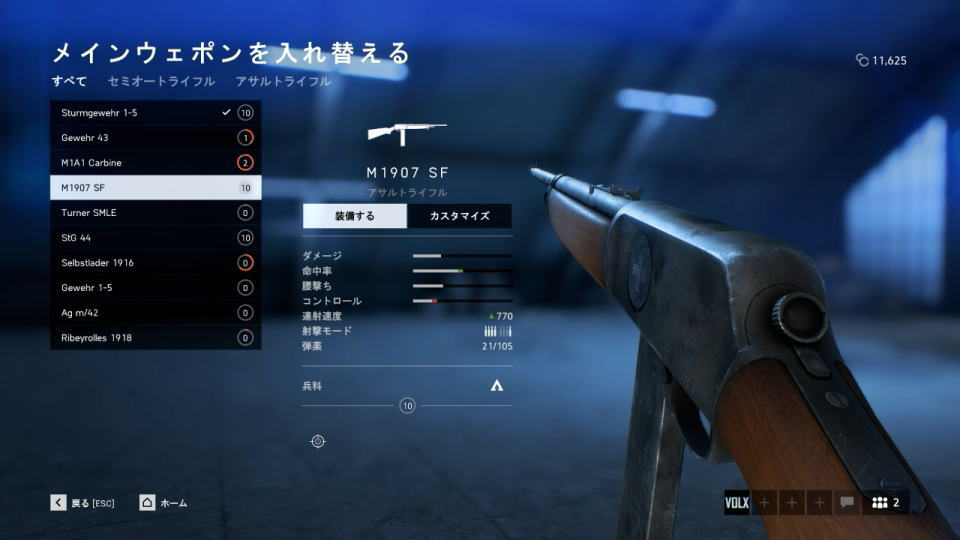 bfv-assault-weapon-m1907-sf-1