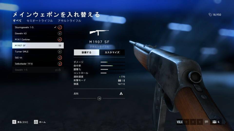 bfv-assault-weapon-m1907-sf