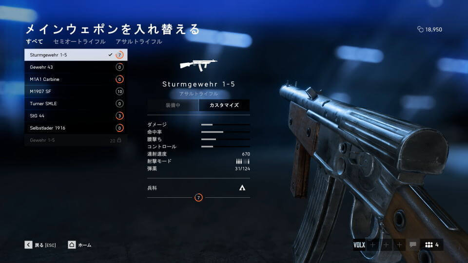 bfv-assault-weapon-sturmgewehr-1-5