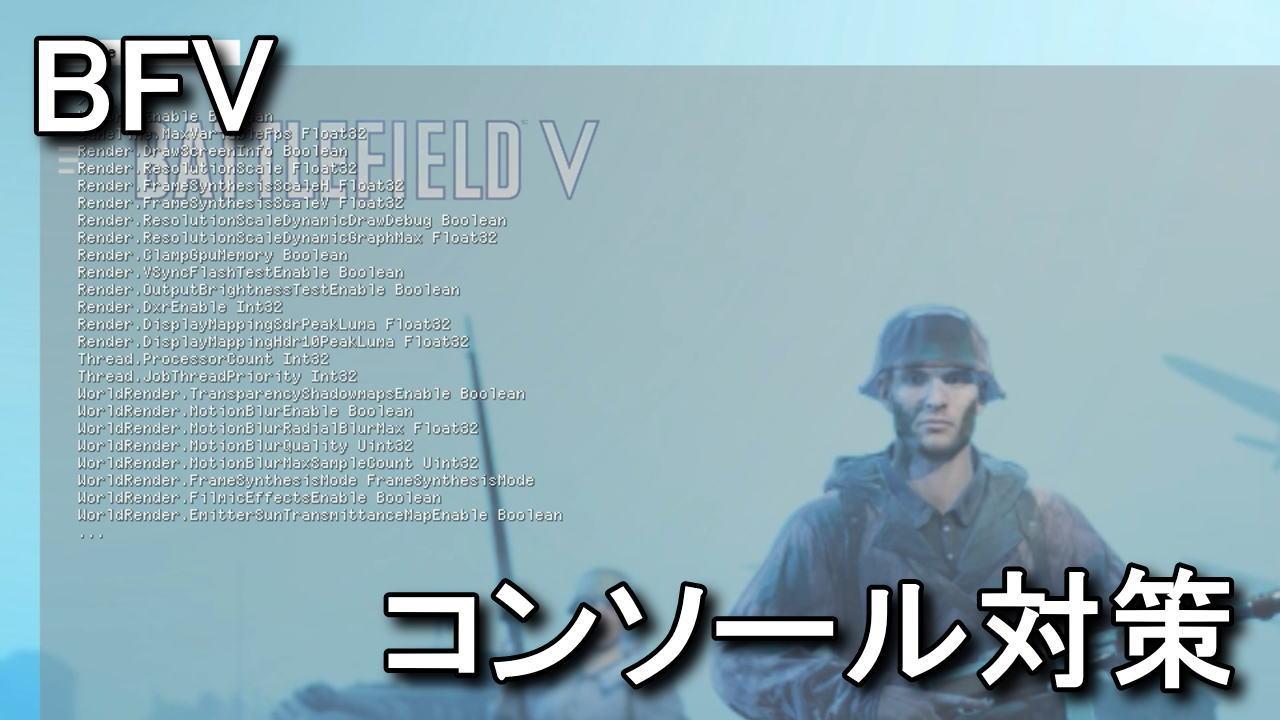 bfv-console-us-keyboard
