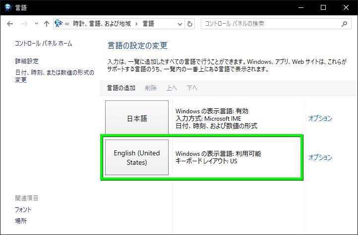 bfv-console-windows-10-2-06