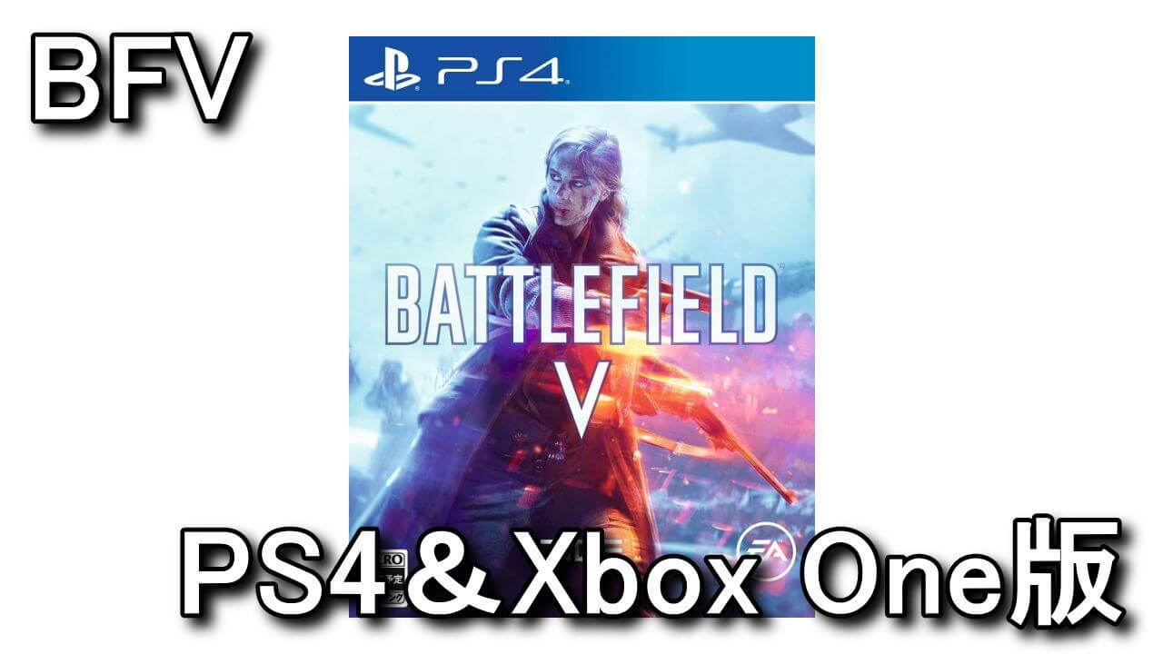 bfv-deluxe-edition-ps4
