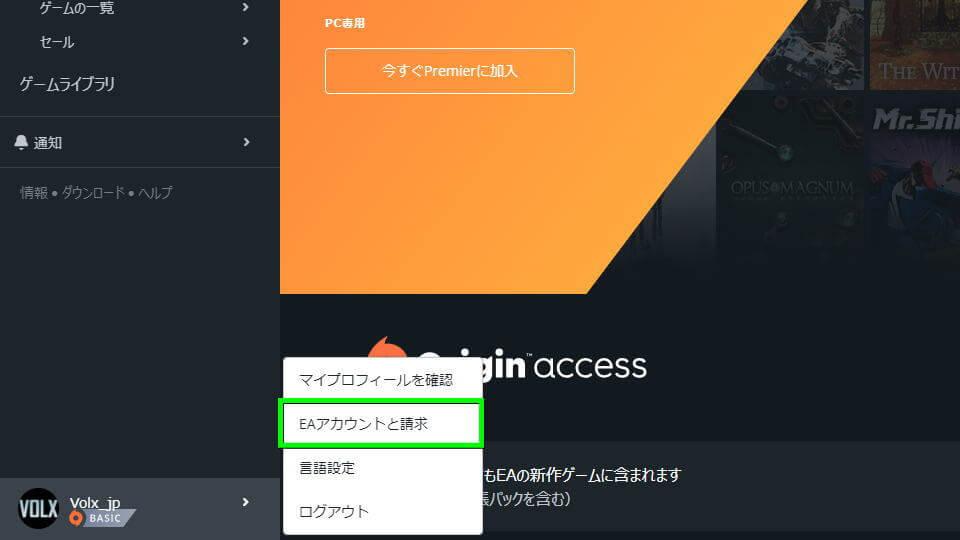 bfv-origin-access-cancel-02