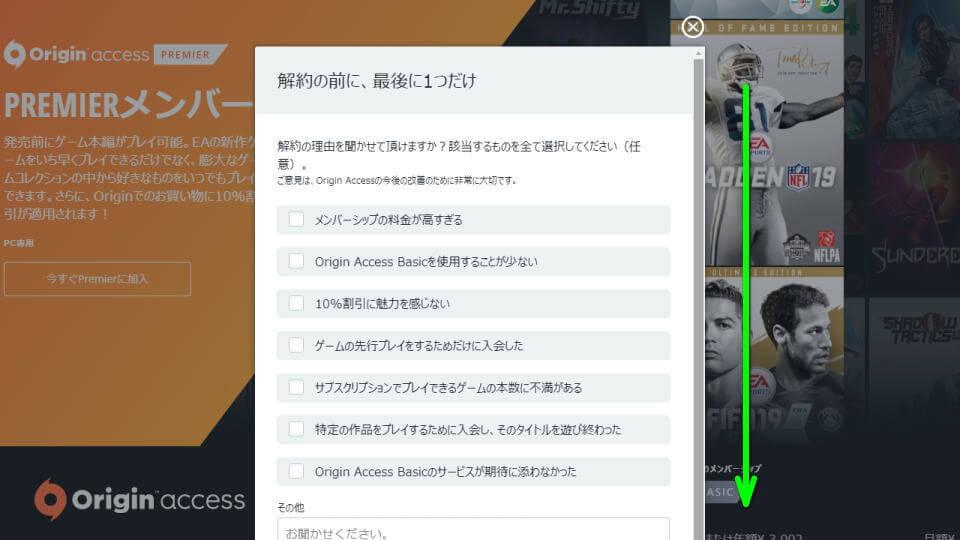 bfv-origin-access-cancel-05