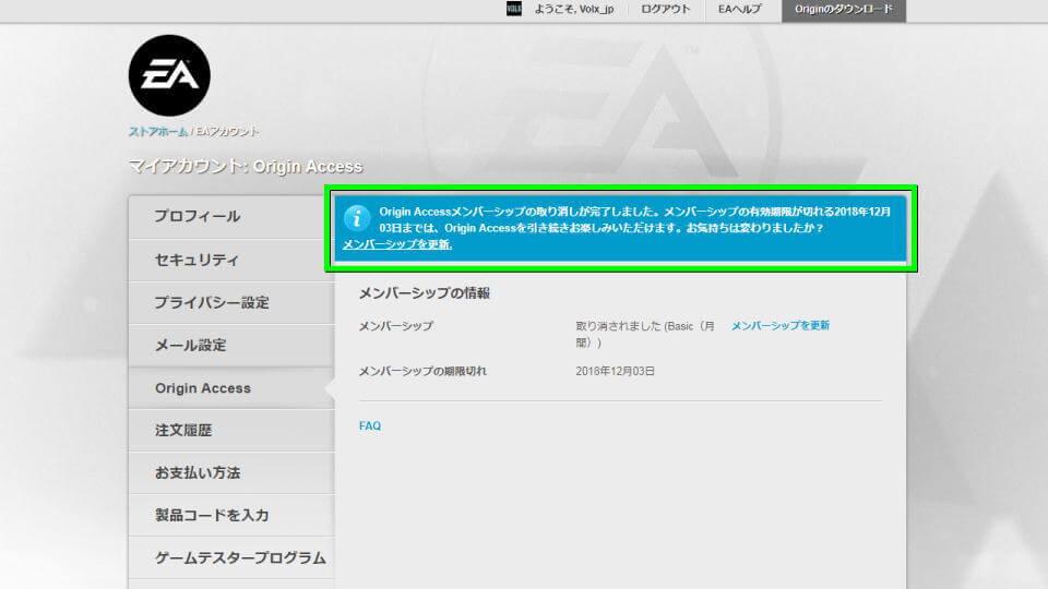 bfv-origin-access-cancel-06