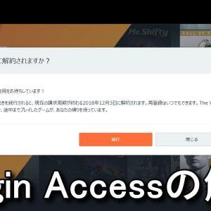 bfv-origin-access-cancel-300x300