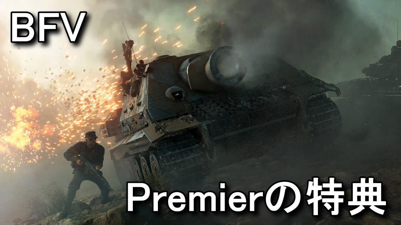 bfv-origin-access-premier